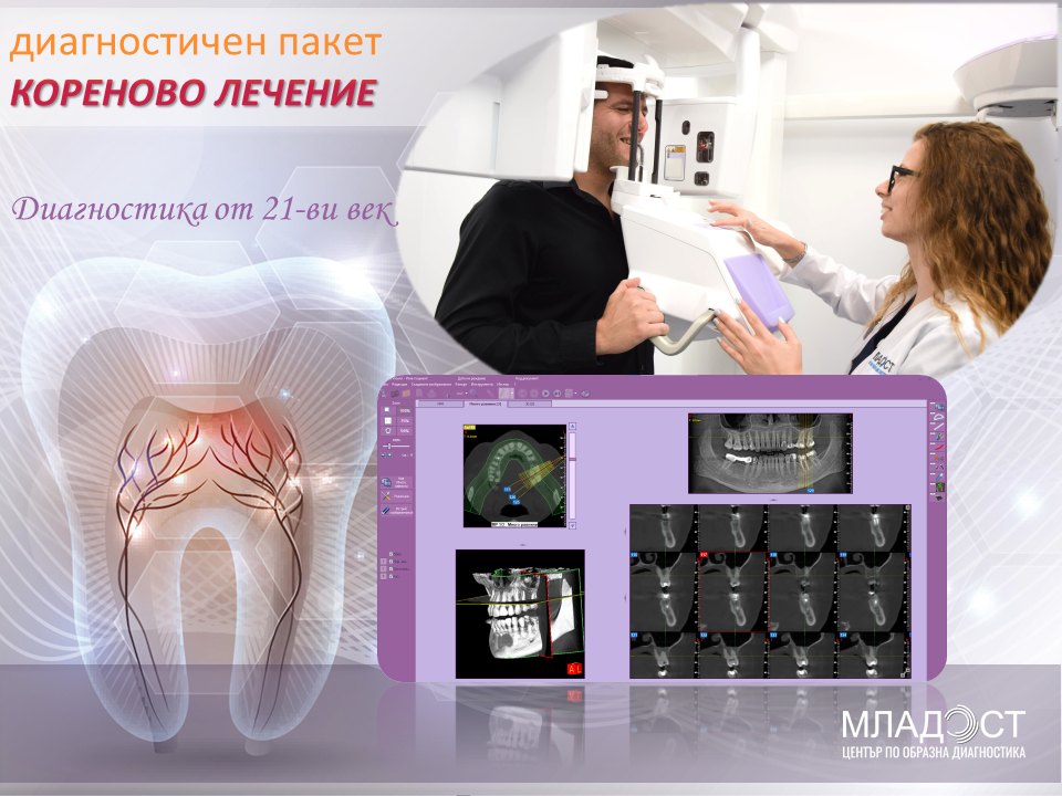 Диагностичен пакет Кореново лечение – диагностика от 21-ви век