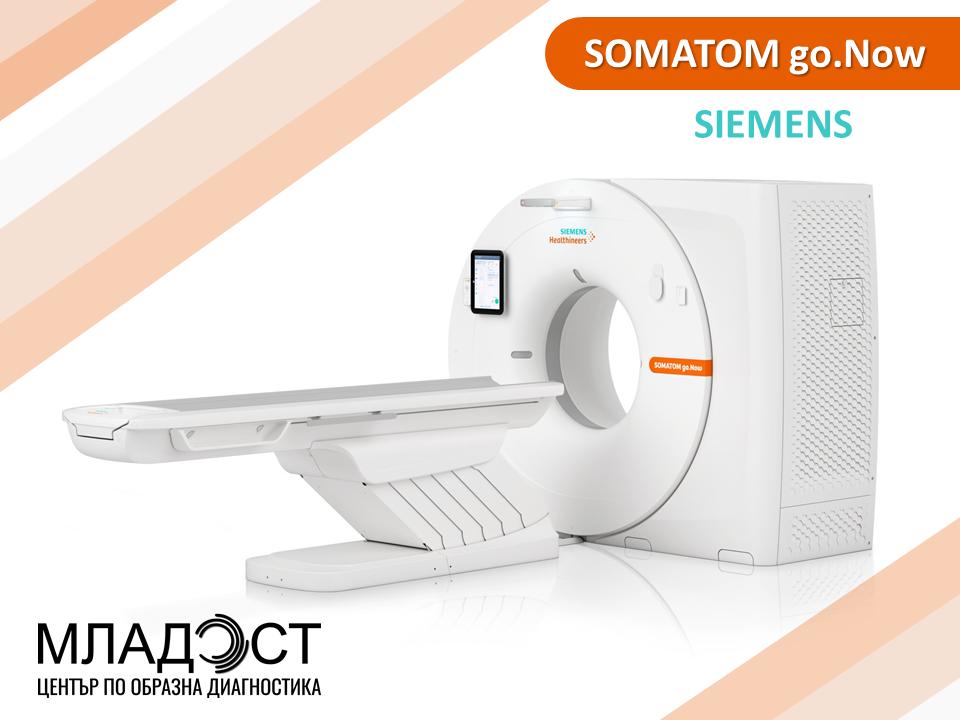 Единствен по рода си компютърен томограф на Siemens във Варна